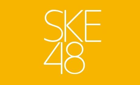 SKE48メンバー一覧